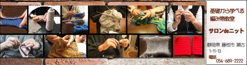 高校生の編み物